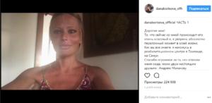 Пост и фото Даны Борисовой в Инстаграме в период лечения в Таиланде, июнь 2017