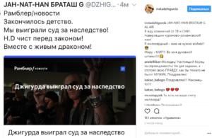 Пост Никиты Джигурды в Инстаграме о выигранном суде