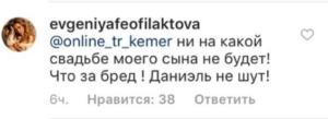 Скришот кооментария Евгении Фелфилактовой о присутствии сына даниэля на свадьбе Гусева и Романец