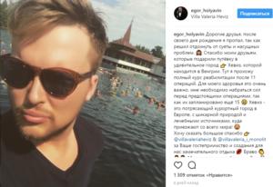 Егор Холявин фото во время путешествия по Европе