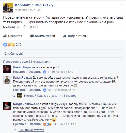 Скрин поста Константина Буглевского в Фейсбуке и комментарий Наргиз Закировой