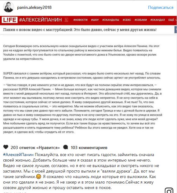 Комментарий Алексея Панина после появления шокирующего видео в публичном доступе