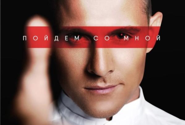 Новая песня Алекса Малиновского «Пойдём со мной», аудио