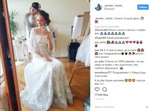 Пост Марии Круглыхиной и фото в свадебном платье июль 2017