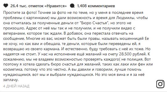 """Скрин одного из последних постов Айзы Анохиной по поводу """"Бюро счастья"""""""