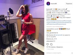 Скрин поста Ольги Бузовой с сообщением о подготовке альбома