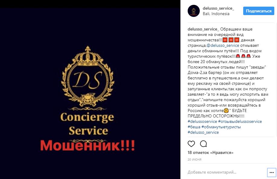Delusso-service-Kolisnichenko