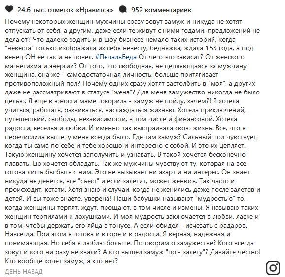 Скрин поста Алены Водонаевой о замужестве