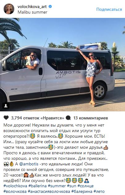 Пост Анастасии Волочковой с руганью в адрес подписчиков, июль 2017