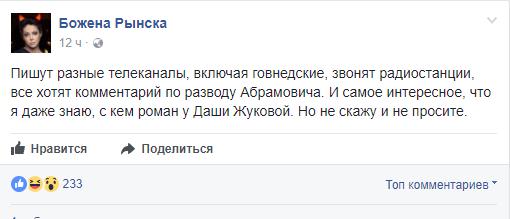 Пост Божены Рынски в Фейсбуке о разводе Абрамовича и Жуковой