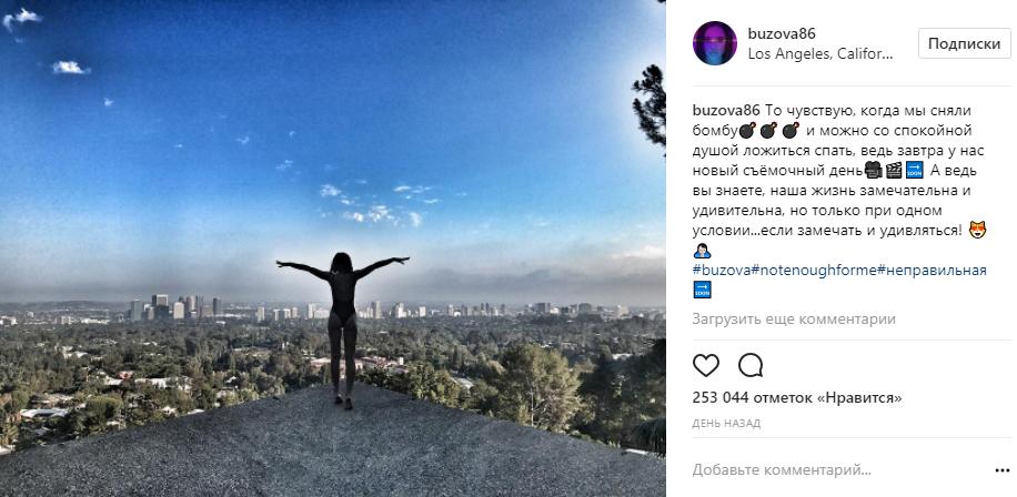Ольга Бузова в Лос-Анджелесе фото 2017