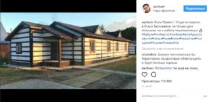 Фото одного из домов,построенных Чуевым и его партнерами, пост в Инстаграме август 2017