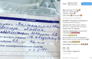 Пост Евгения Рудина в Инстаграме о рождении сына