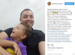 Пост Саши Гобозова о продаже квартиры в связи с покупкой дома, фото Гобозова с сыном