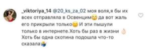 Скрин комментария Виктории Романец об Освенциме, куда бы она хотела отправить своих недоброжелателей