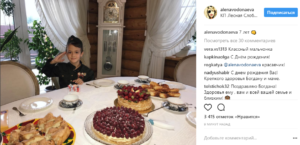 Фото сына Алены Водонаевой Богдана в день его рождения 23 августа 2017