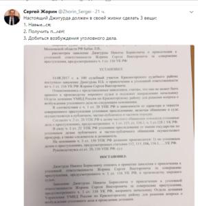Скрин постановления об отказе в возбуждении уголовного дела в отношении С. Жорина