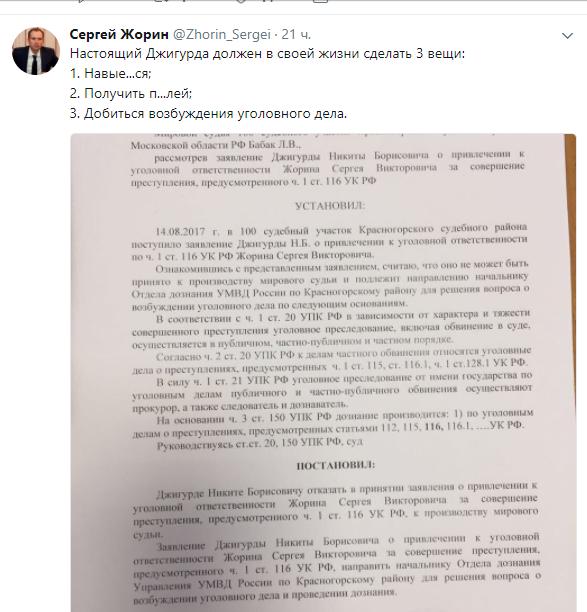 Zhorin-Sergei-Dhzigurda-1