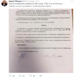 Скрин заявления Н. Джигурды из Твиттера С. Жорина @Zhorin_Sergei