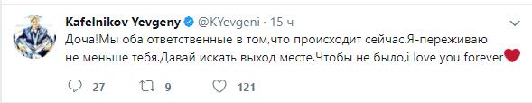 Обращение Евгения Кафельникова к дочери в Твиттере
