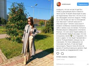 Пост Айзы Анохиной в Инстаграме о совмещении путешествий с учебой сына