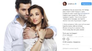 Анфиса Чехова поздравила мужа с днём рождения в стихотворной форме, фотоАнфисы Чеховойс мужем из Инстаграма @achekhova