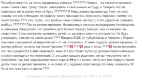 текст поста Ксении Бородиной о прививках