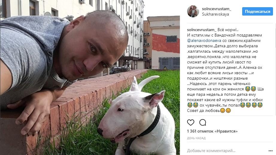 Пост Рустама Солнцева о свадьбе Водонаевой и фото с собакой Вандой