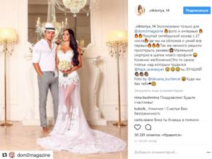 Виктория Романец и Антон Гусев фото в день свадьбы, пост в Инстаграме Романец @_viktoriya_14