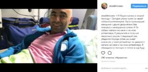 Пост и фото Зираддина Рзаева после нападения собак