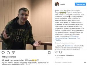 Пост Александры Гозиас об Илье Яббарове
