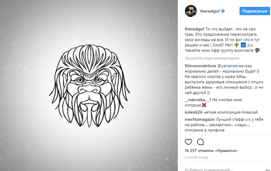 Пост рэпера Гуфа (Алексея Долматова) в Инстаграме с анонсом нового трека про нынешнего мыжа бывшей жены Айзы Анохиной (Долматовой)