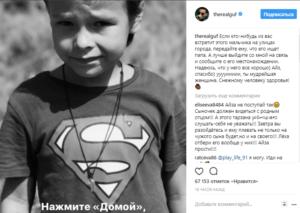 """Пост Алексея Долматова (Гуфа) о """"поиске"""" сына, на фото Сэм"""