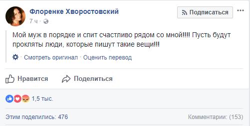 Пост супруги Хворостовского в Фейсбуке с опровержением новости о смерти мужа