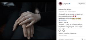 Пост Джо Джонаса в Инстаграме с объявлением о помолвке