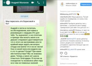 Скрин переписки Маши Малиновской с Андреем Малаховым по поводу обвинений в наркозависимости