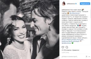 Сати Казанова фото с мужем, его братом и сестрой из Инстаграма, октябрь 2017