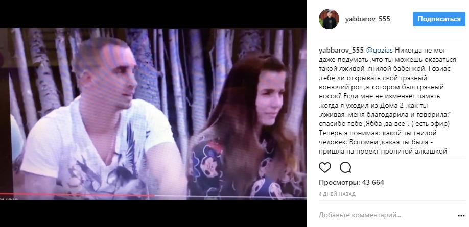 Yabbarov-o-Gozias
