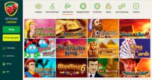 Продуктивный отдых - это онлайн казино НетГейм