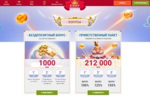 Онлайн казино Кинг и его достоинства