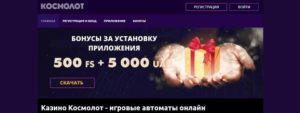 Онлайн-казино Космолот