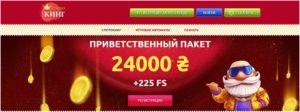 Украинское онлайн-казино Слотокинг